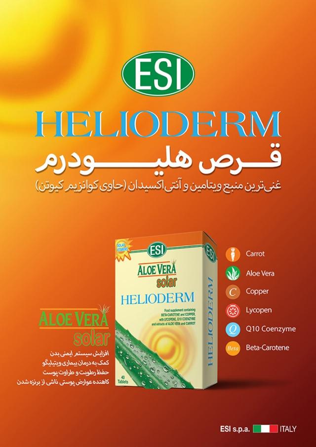 طراحی پوستر قرص هلیودرم