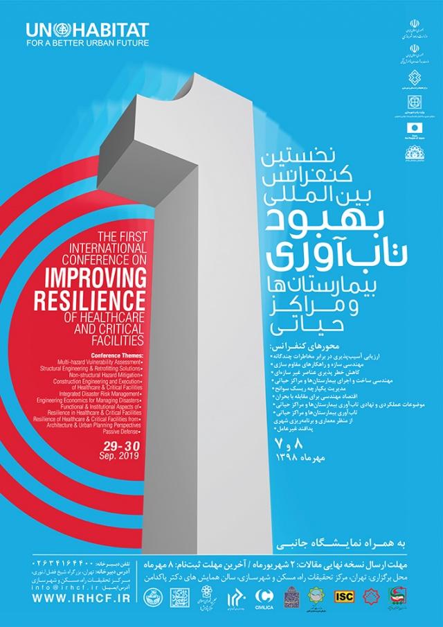 طراحی پوستر کنفرانس  بهبود تاب آوری بیمارستان ها